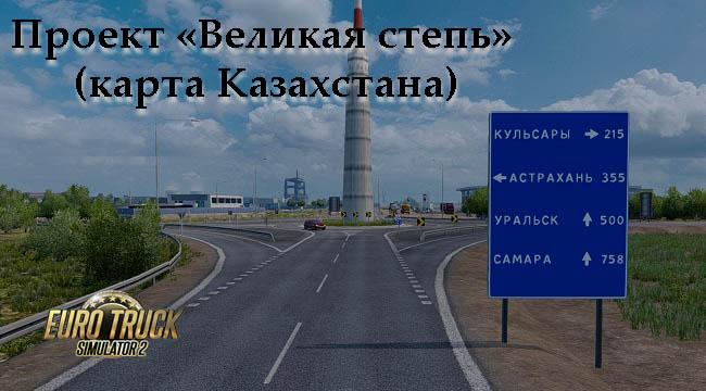 Karta Rossii Rusmap Versii 2 1 Dlya Ets 2 1 37 X Mody Dlya Igr