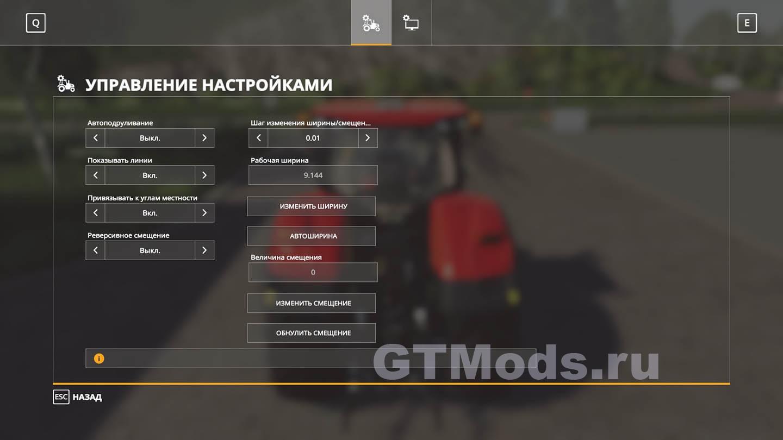 Мод Скрипт GPS mod RUS v1 0 0 0 для Farming Simulator 2019